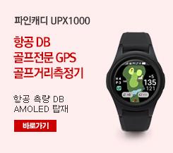 GPS의 명가 파인뷰・파인드라이브의 노하우 적용