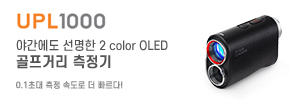 [파인캐디] 야간에도 선명한 2 Color OLED UPL1000