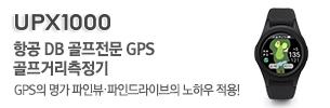 [파인캐디] 항공 DB 골프전문 GPS  UPX1000