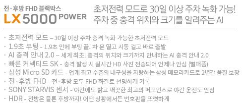 LX5000_POWER